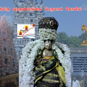 Nava Tirupathi